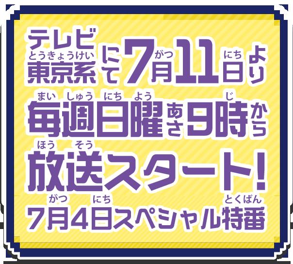 テレビ東京系にて7月11日より毎週日曜朝9時から放送スタート!