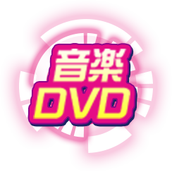 音楽・DVD
