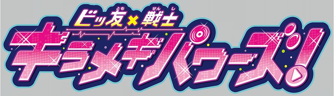 ビッ友×戦士キラメキパワーズ!